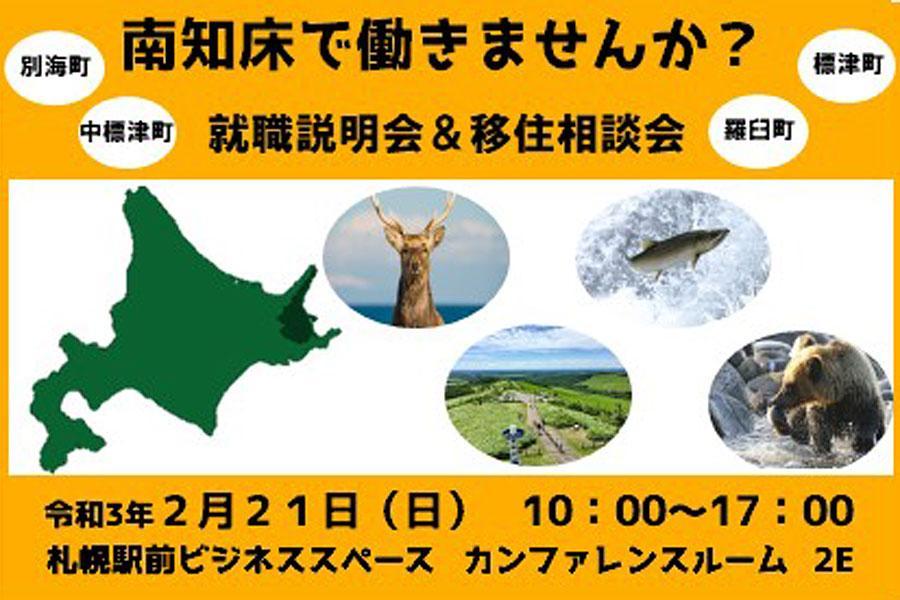 南知床で働きませんか? 就職説明会&移住相談会、札幌で開催!
