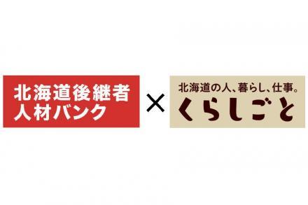 【公式】北海道後継者人材バンク×くらしごと 共同プロジェクト