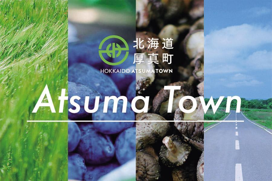 北海道厚真町に移住して新しい仕事のスタートを!