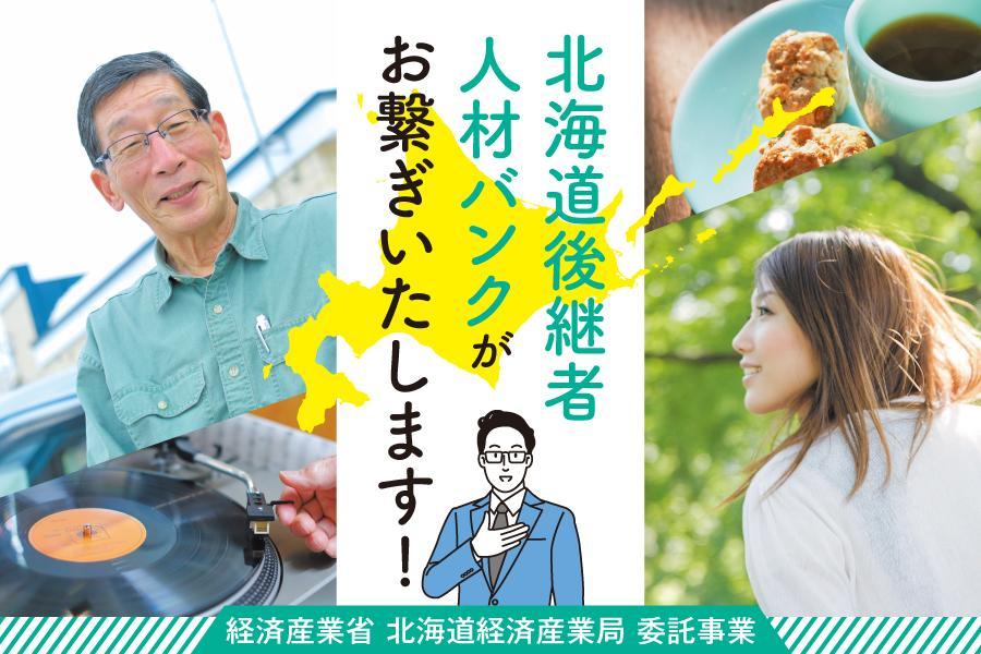 北海道後継者人材バンク~事業承継したい経営者と創業希望者を繋ぐ