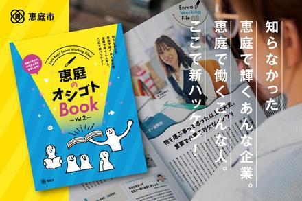 恵庭の企業・働き方を伝える冊子「恵庭のオシゴトBook」第2弾!!