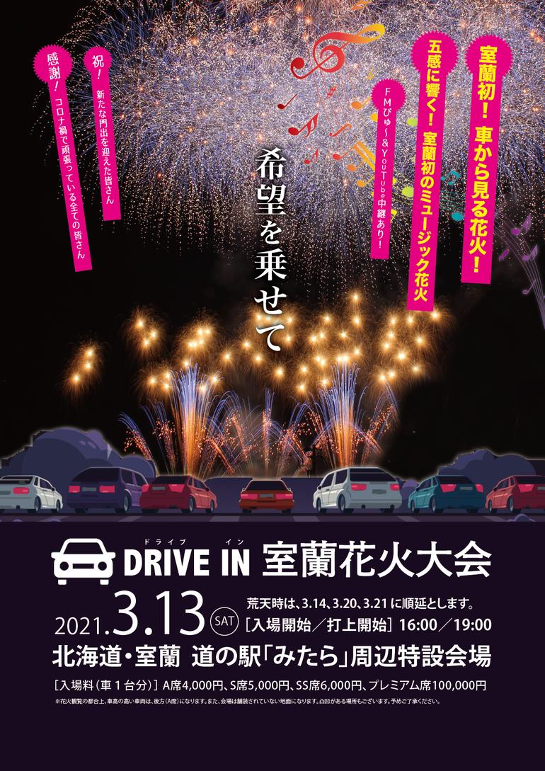 3/13(土)「DRIVE IN 室蘭花火大会」開催のお知らせ!