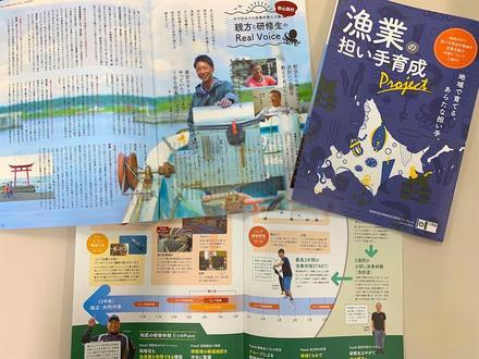 『漁業の担い手育成 Project』の冊子が完成しました!