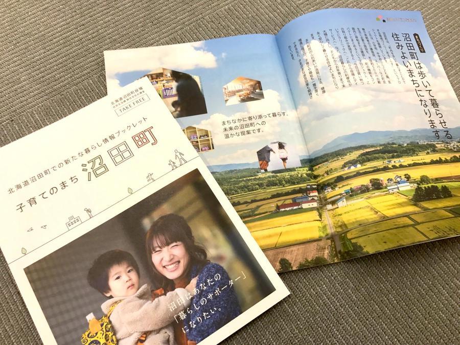 北海道「沼田町」が3年連続1位を獲得!