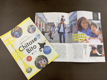 千歳市の移住ガイドブック「ちとせびと」ができました!