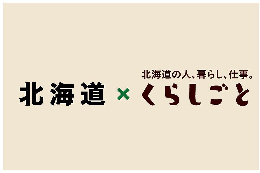 【公式】「北海道」と「くらしごと」がタイアップ事業協定を締結