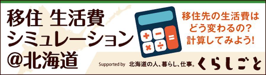 移住生活費シミュレーションに、千歳市、津別町、中川町が追加!