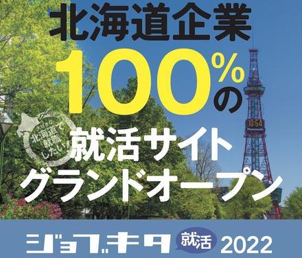 北海道の就活サイト「ジョブキタ就活2022」がオープンしました!