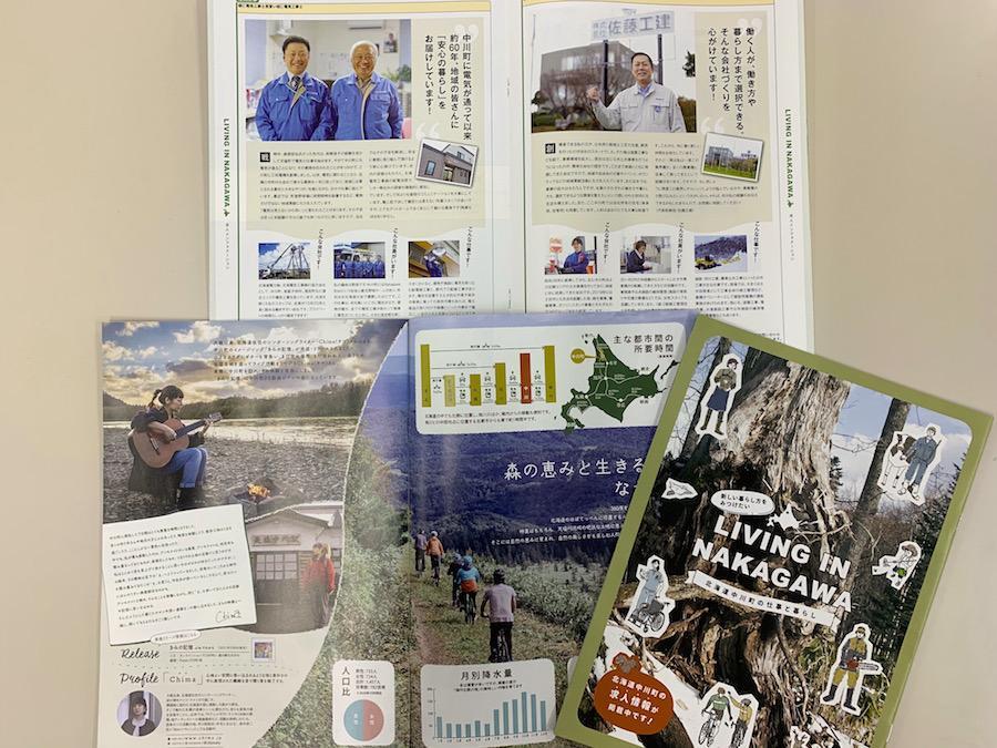 OFFICE CUEさん×くらしごと『LIVING IN NAKAGAWA』が完成しました!