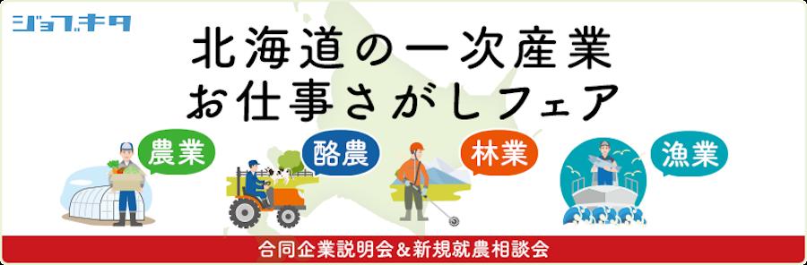 『北海道の一次産業お仕事さがしフェア』開催のご案内
