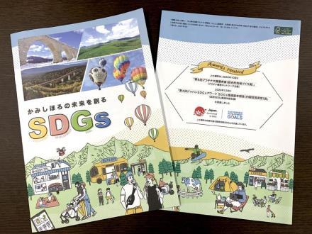 冊子「かみしほろの未来を創るSDGs」が完成しました!