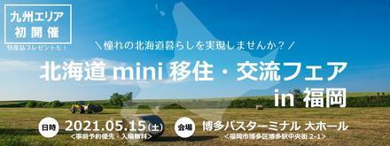 九州初!「北海道mini移住・交流フェアin福岡」のお知らせ