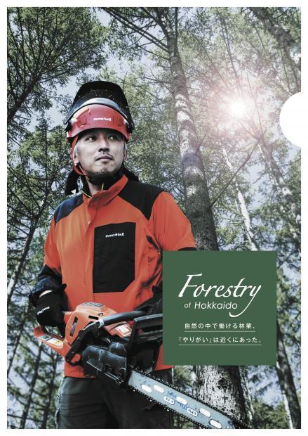 十勝総合振興局森林室「林業PR紙ファイル」が完成しました!