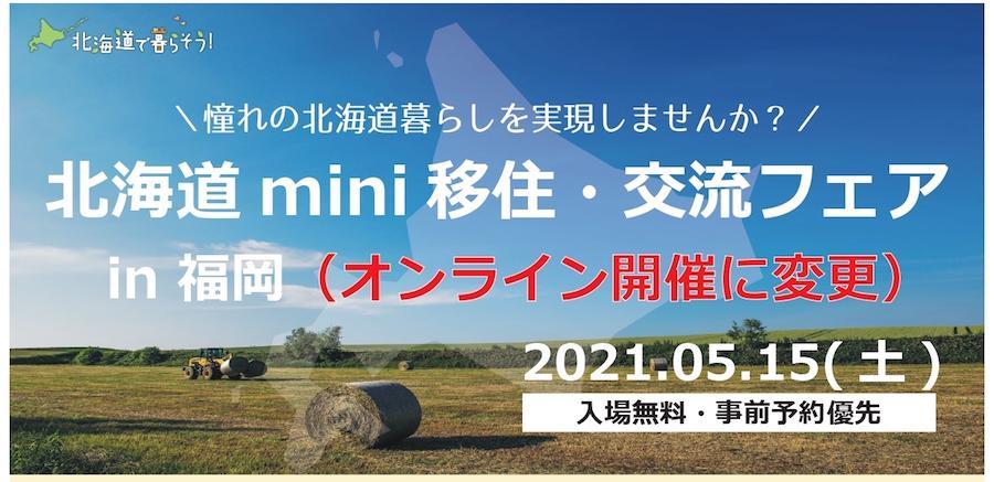「北海道mini移住・交流フェア」オンライン開催のお知らせ