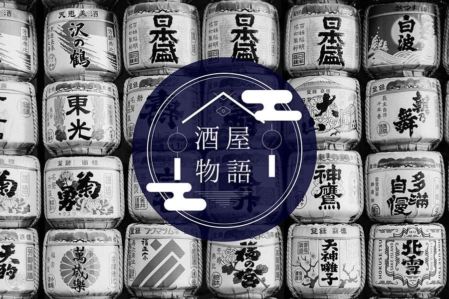 人と酒が出会う場「酒屋物語」がリリースされました!