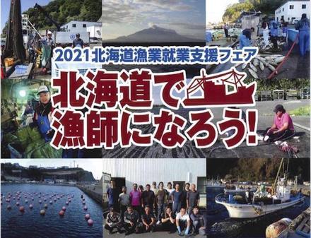 北海道漁業就業支援フェア 6/27開催決定のお知らせ