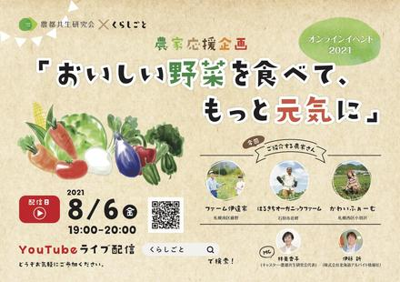 【農家応援企画】8/6(金)YouTubeライブ配信イベント