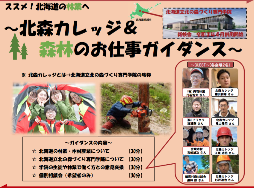 <全国>北森カレッジ&森林のお仕事ガイダンス開催のお知らせ
