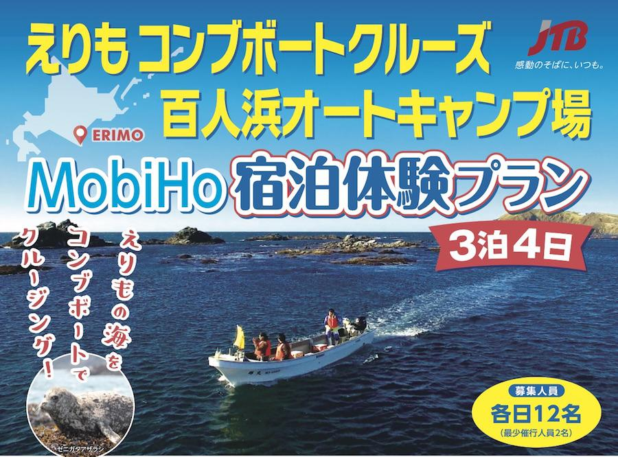 コンブボートクルーズ+MobiHo宿泊体験ツアーのお知らせ