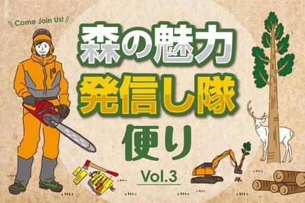 vol.3「現場ではたらく林業機械たち Part1」
