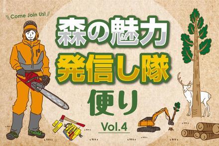 vol.4「現場ではたらく林業機械たち Part2」
