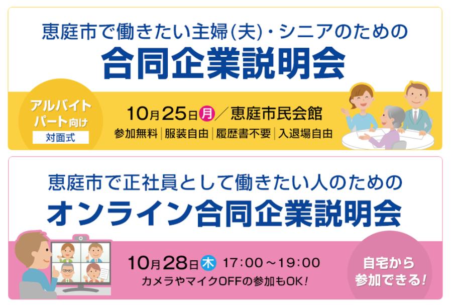 「2021 えにわ合同企業説明会」10月25日 & 28日に開催!