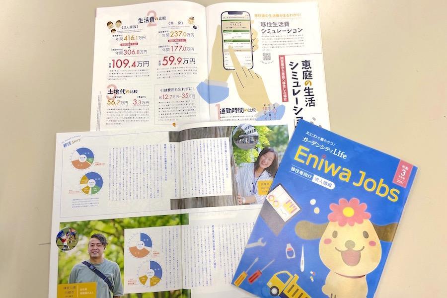 恵庭市@移住者向け求人情報冊子「EniwaJobs」が発行になりました!