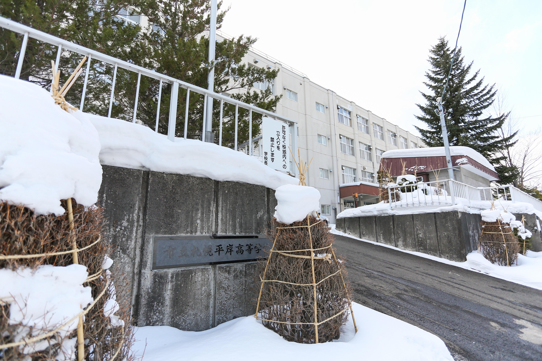 市立札幌平岸高等学校