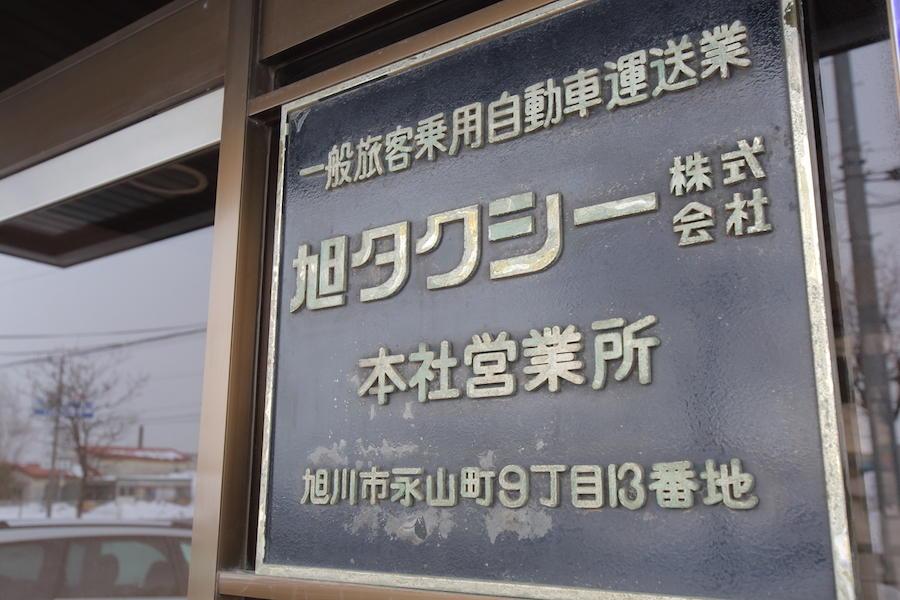 旭タクシー株式会社