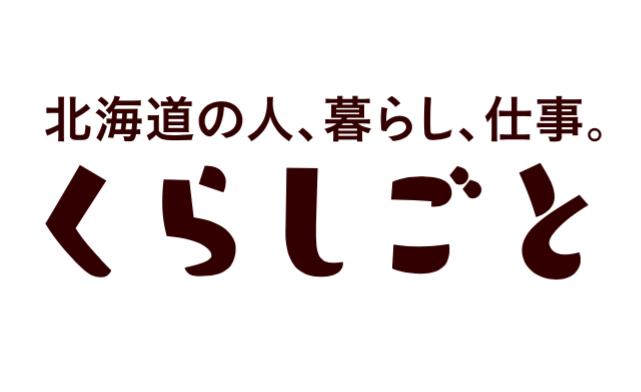 株式会社北海道アルバイト情報社 くらしごと編集部