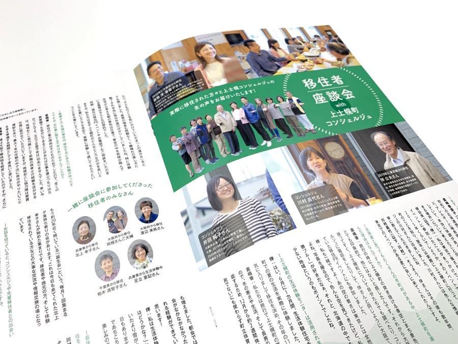 https://kurashigoto.hokkaido.jp/image/76ed8cd2010992b83884c8559a90279997a1f192.jpg