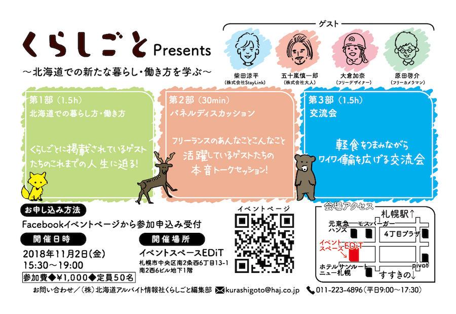 https://kurashigoto.hokkaido.jp/image/7735bd6a5d59dbccf293faf137590a333a607b31.jpg