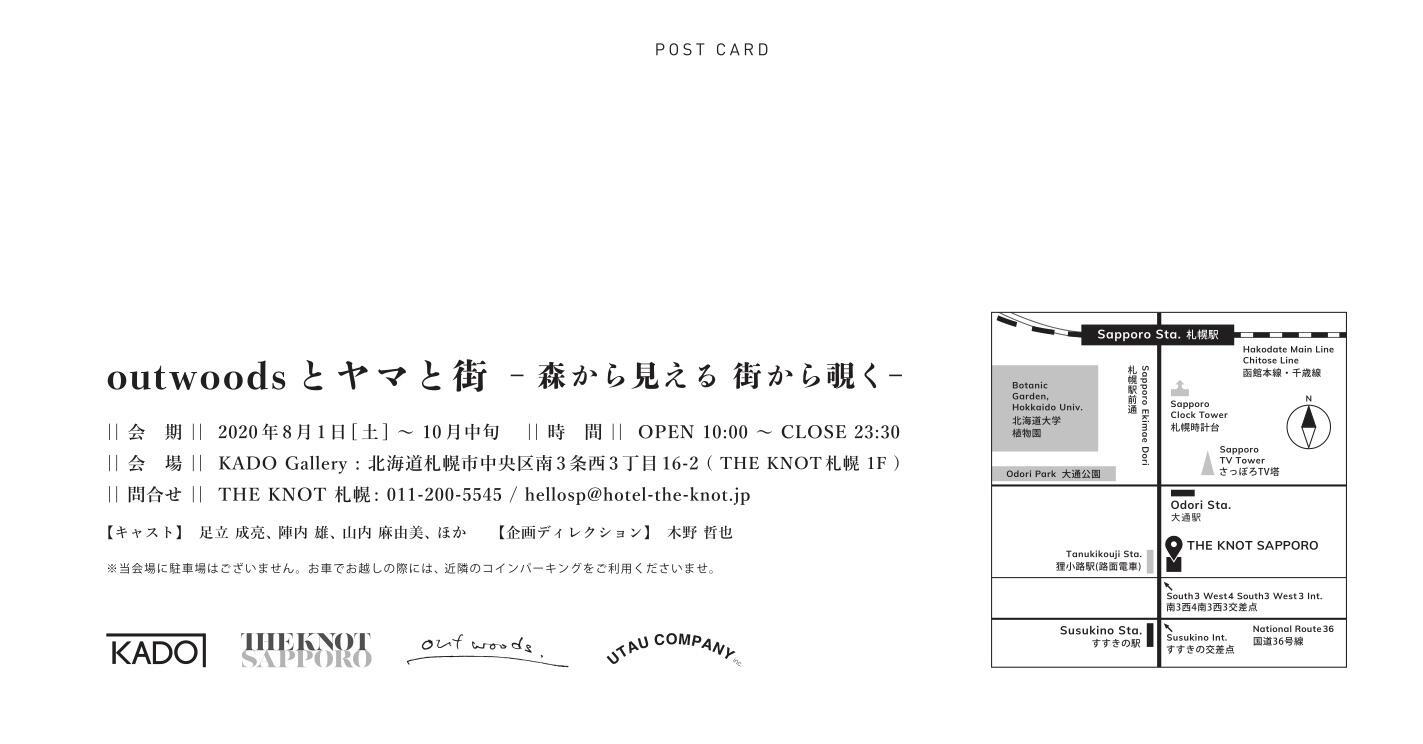 DM_KADO_01ura.jpg