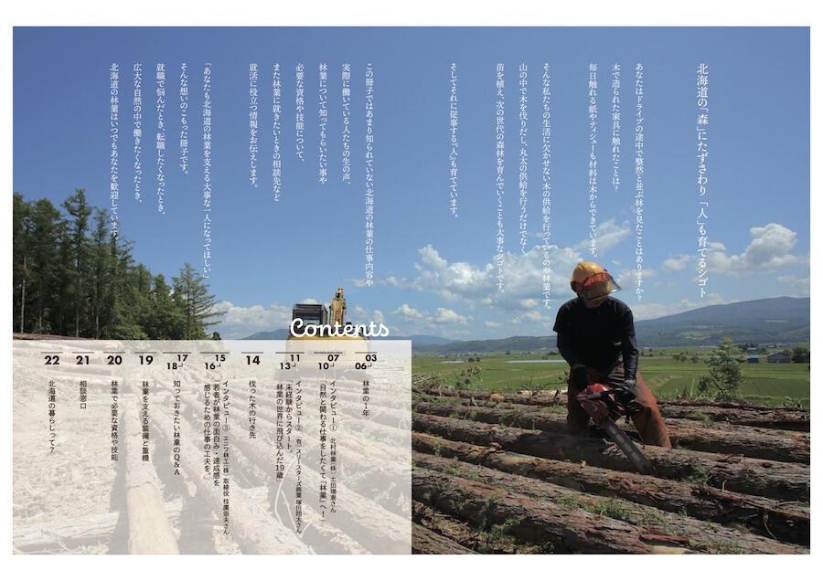 FP090918_forestry.jpg