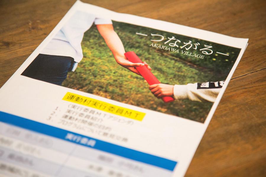 akaigawa suzukisan 06.jpg