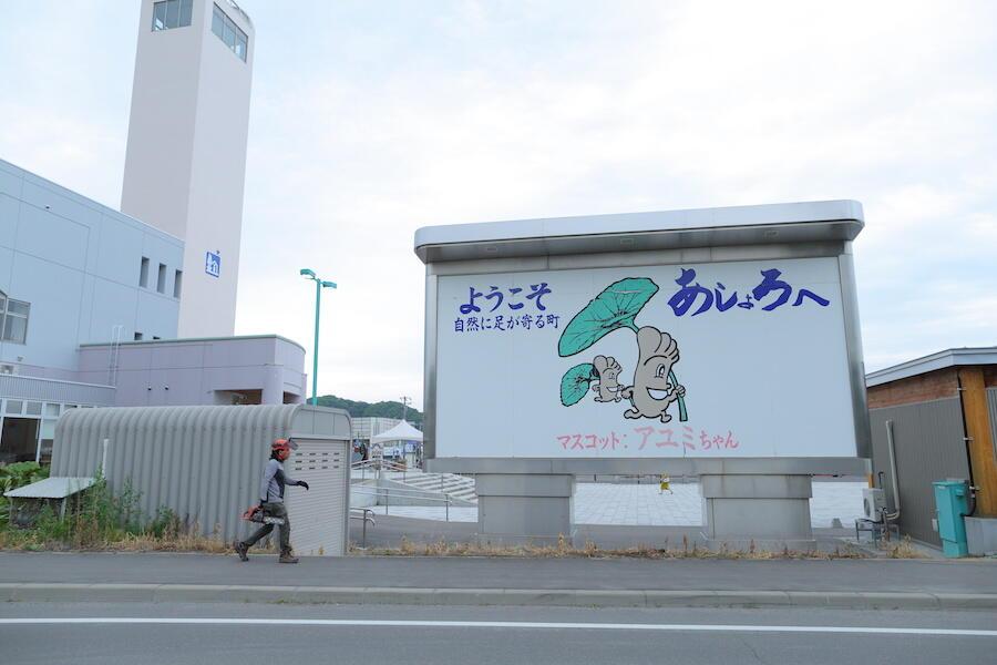 asyorokisikai3.JPG