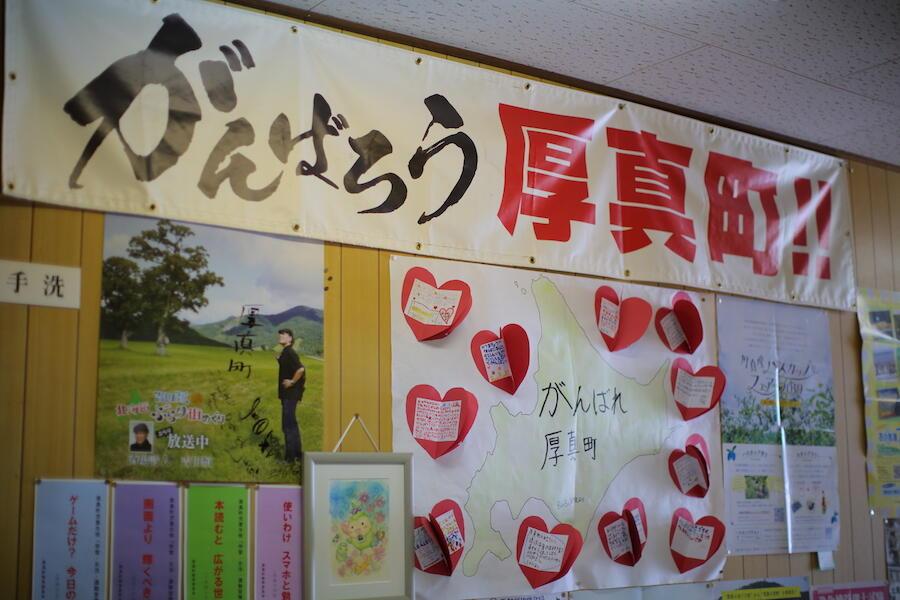 atsuma_yakuba6.JPG