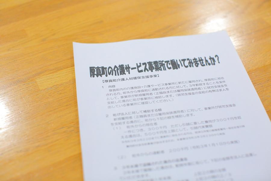 atsumafukushi10.JPG