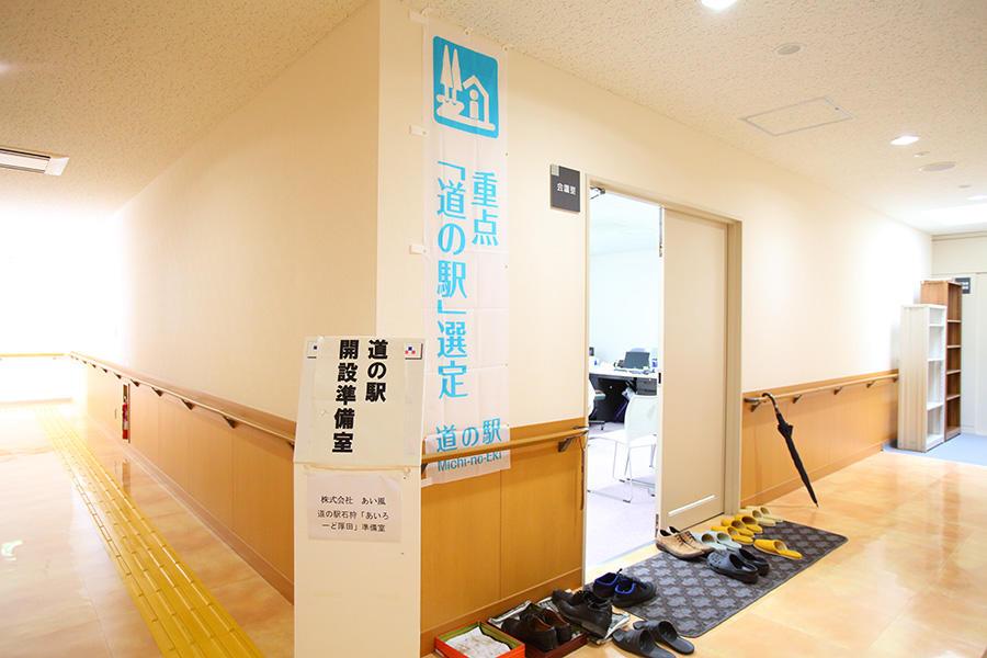 atuta_mitinoeki_6.jpg