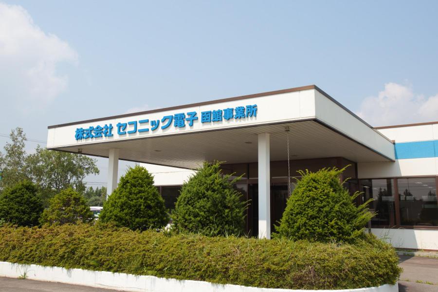 株式会社セコニック電子函館事業所