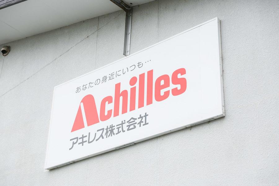 アキレス株式会社