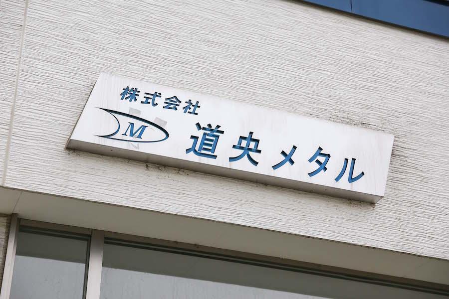 株式会社道央メタル