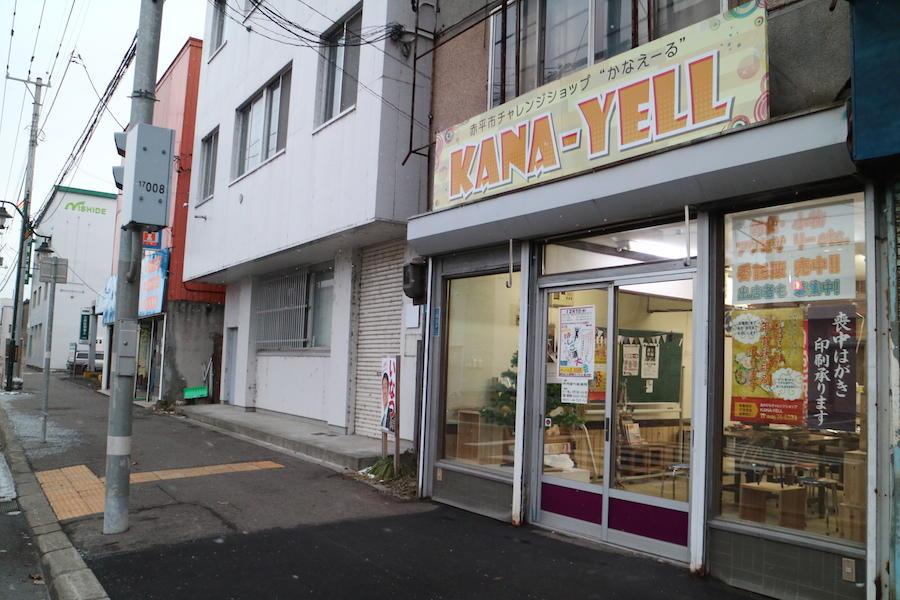 あかびらチャレンジショップ「KANA-YELL(かなえーる)」