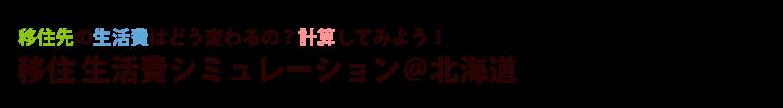 移住シミュレーション@北海道