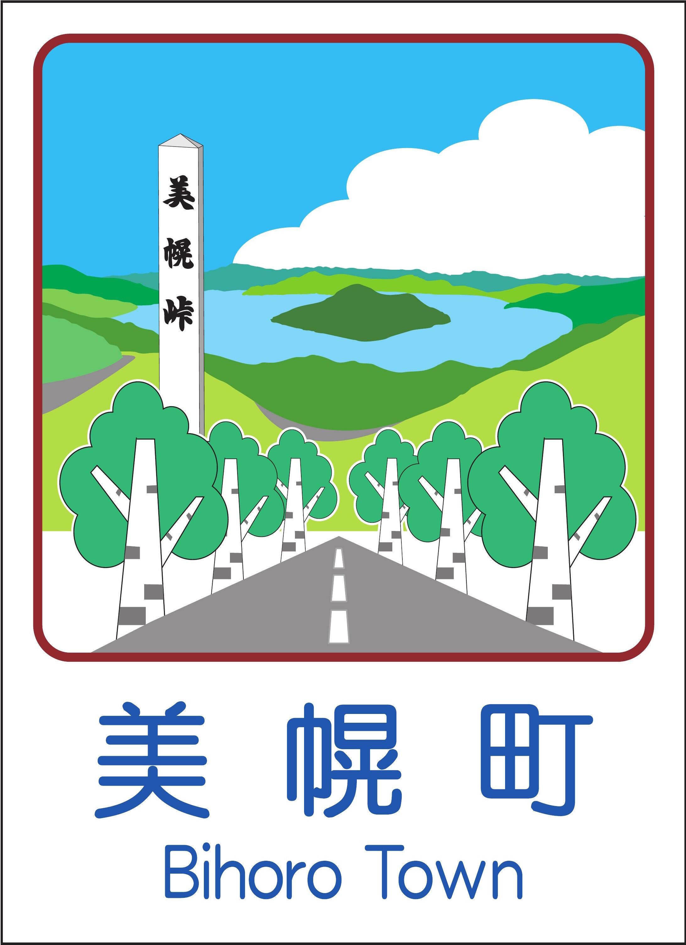 美幌町のカントリーサイン
