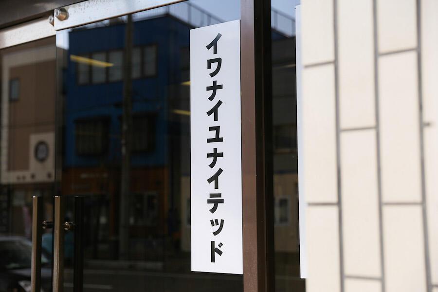 IWANAI UNITED 代表 目黒沙弥さん
