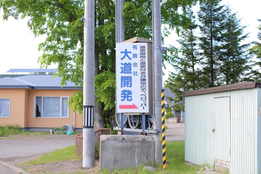 https://kurashigoto.hokkaido.jp/image/daido5.jpg