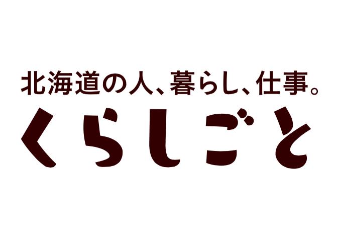 北海道アルバイト情報社 くらしごと編集部