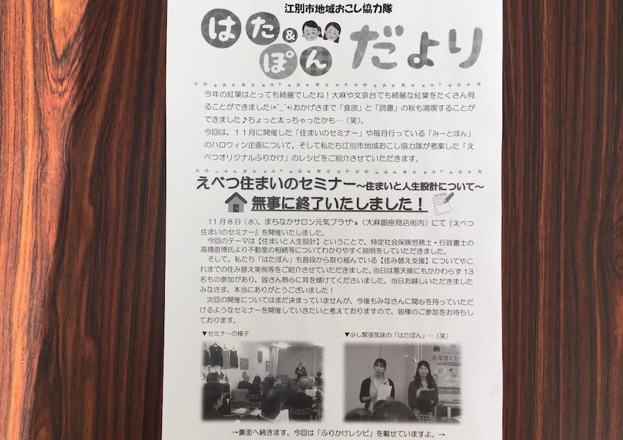 ebetsu_moriage18.JPG