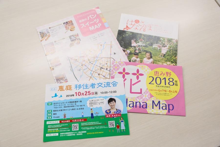 https://kurashigoto.hokkaido.jp/image/eniwa15.jpg